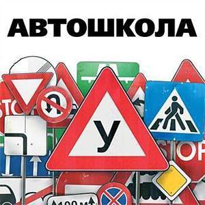 Автошколы Усмани