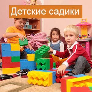 Детские сады Усмани