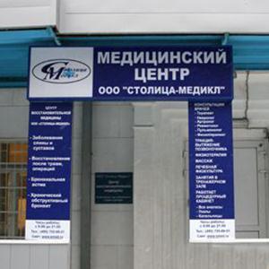 Медицинские центры Усмани