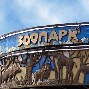 Зоопарки Усмани